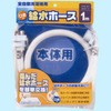 Washing Machine Water Supply Hose, Metal Cap