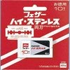 Razor Replacement Blades High Stainless