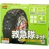 Easy Tire Chain, Non Metal Tire Chain