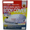 Flameproof body cover (for RV vehicles minivan vehicles)