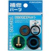 Freely faucet repair set