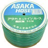 Asaka net in hose