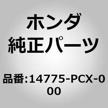 14775) spring seat Honda Motor Part Number First Character-14 [MonotaRO  Singapore] 14775-PCX-000~