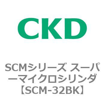 SCM series super micro cylinder (SCM - 32 BK to)