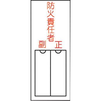 Person-In-Charge Name Sign Plate Vertical Type Nameplate Inserting System