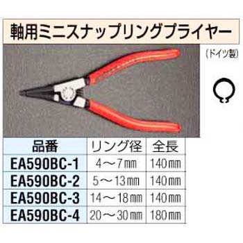 [5-13mm] axis for the snap ring pliers