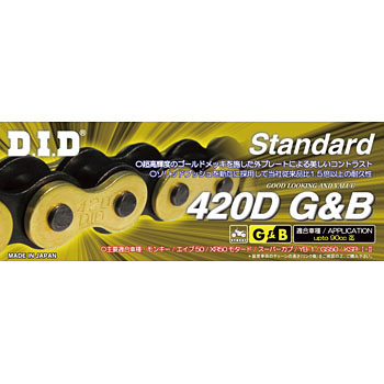 Non-SeaLED Chain 420D, Standard Chain
