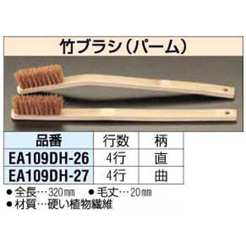 320mm [Palm] bamboo brush
