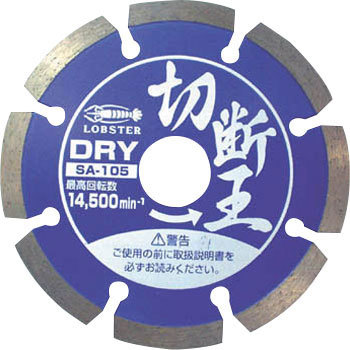 "Diamond wheel ""cutting king"""" (dry type)"""