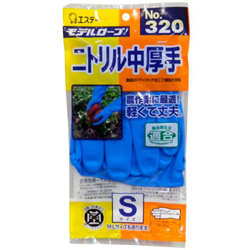 Nitrile Oil Resistant Gloves No.320