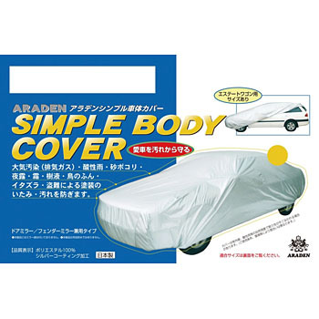 Simple body cover (general cars to Estate Wagon)