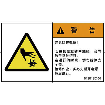 PL warning labels (Chinese: Simplified)