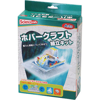 Hovercraft assembly kit (dressing case) Artec Science [MonotaRO