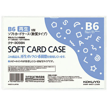 Soft Card Case, Soft Type