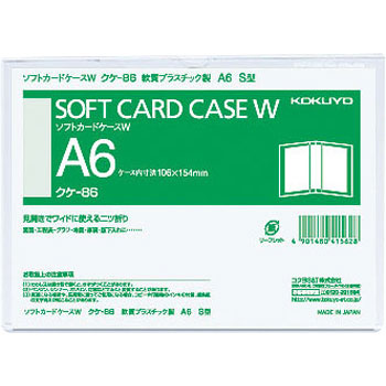 Soft card case W