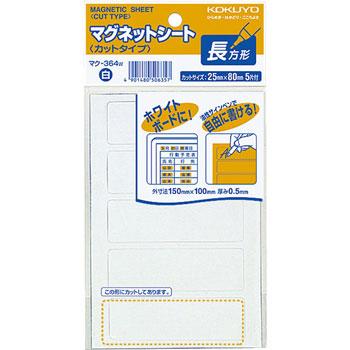 Magnet sheet (cut type) heading
