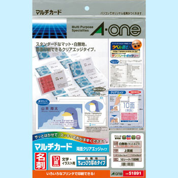 Multi Card Business Card Double Sided Clear  Edge Thick Type