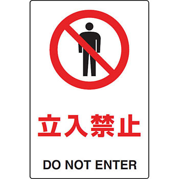 JIS standard safety sign (sticker)