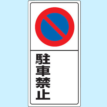 Carpark Related Sign Parking Sign, Eco Uniboard