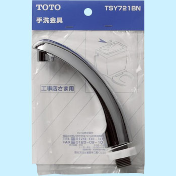 Low Tank Hand Wash Metal Fitting