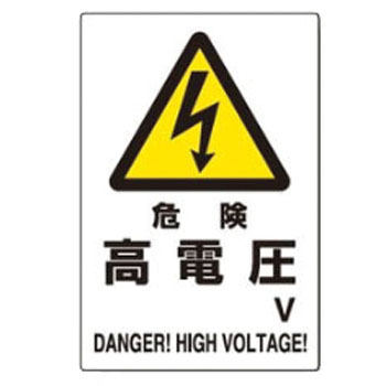 Electrical label eco board