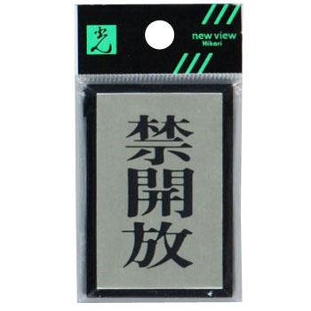 Acrylic sign hikari room name display monotaro thailand for Pi full name