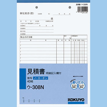 NC Copying Book, No CarbonQuotation, With Item Entry Column