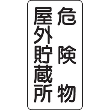hazard sign sheet iron unit safety signs danger prediction sticker