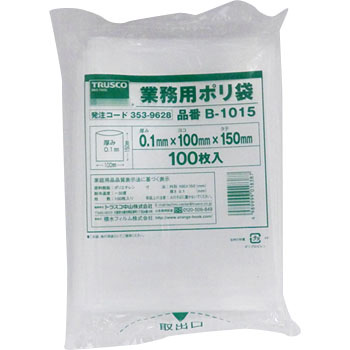 Commercial Plastic Bag