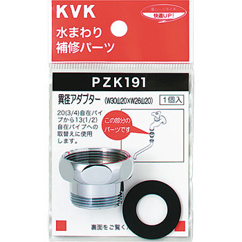 Different diameter adapter PZK