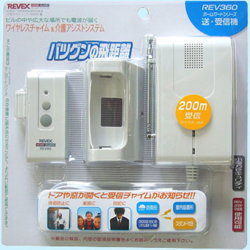 Doamado sensor transmitter and receiver chime