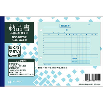 Shipping Slip, Invoice, B6 Horizontal, 3-Copy, Outside Tax Supported