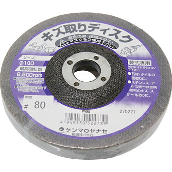 Plate Mounted Grinding Disc