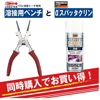 Welding pliers & α sputtering Clean buying set