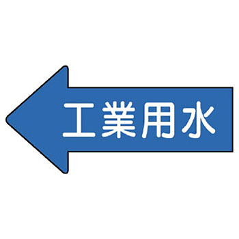 JIS piping identification direction display sticker