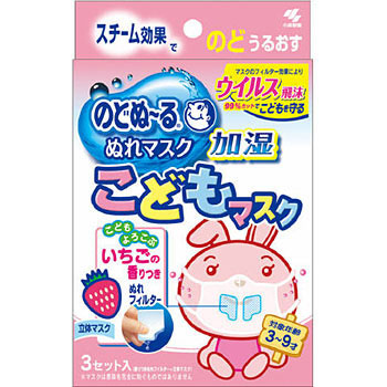 Nodonu to Runure mask Children's mask