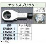 [10-18mm] nut splitter