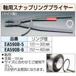 [122-300mm] axis for the ring pliers