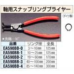 [19- 60mm] 90 degree axis ring pliers