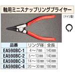 [4-7 mm] axial snap ring pliers