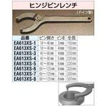 6.0 mm [40 - 80 mm] Hinge pin wrench