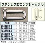 12.0mm stainless steel long shackle