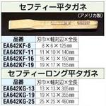 25x460mm [non-spark] Long flat chisel