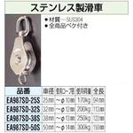38 mm stainless steel pulley