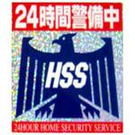 Sticker 24 hour security