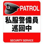 Sticker plainclothes security officer