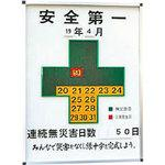 Safety display board SI-600