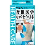 Nakayama formula spine medicine correction belt mesh