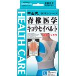 Nakayama formula spine medicine correction belt