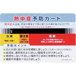 Unit heat stroke prevention card